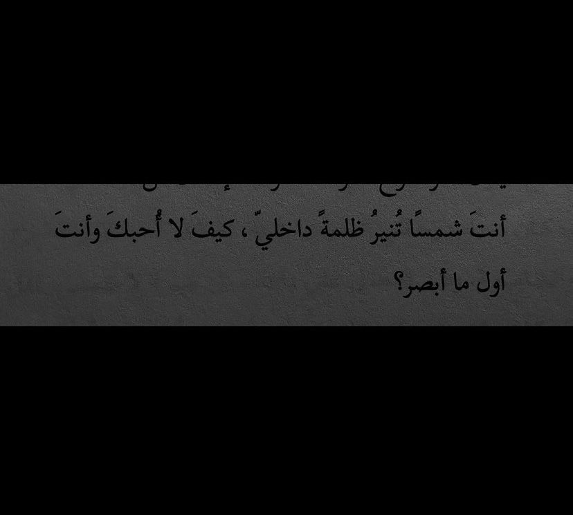 Pin By تـناقض Contradiction On اقتباسات In 2020 Cool Words Beautiful Arabic Words Quotes Deep