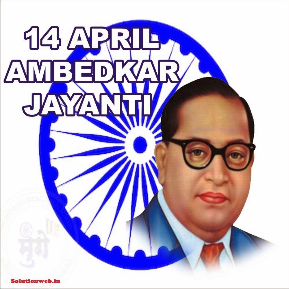 Ambedkar Jayanti 2018 14th April Anniversary Of Dr Br Ambedkar