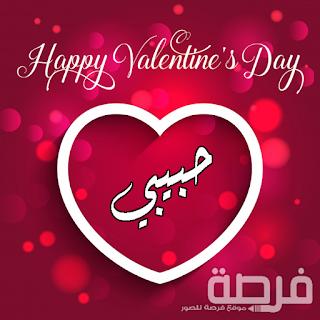 Pin By Tivu On تنحيف البطن بسرعة Happy Valentines Day Happy Valentine Valentines