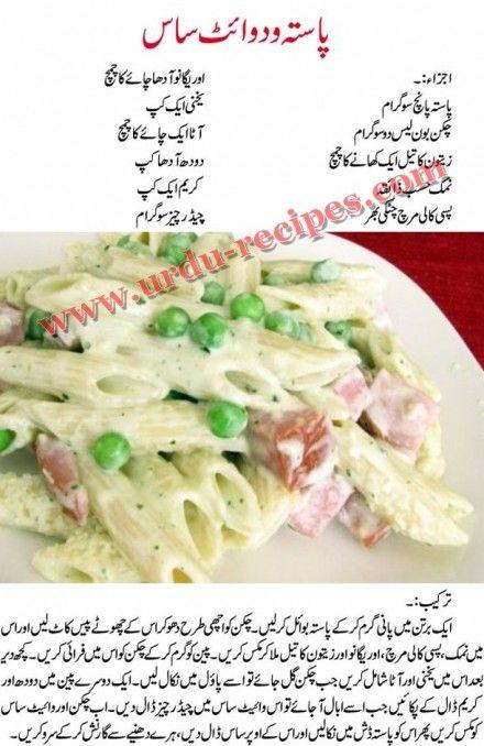 Pasta With White Sauce Recipe in Urdu & Easy Recipe  White sauce