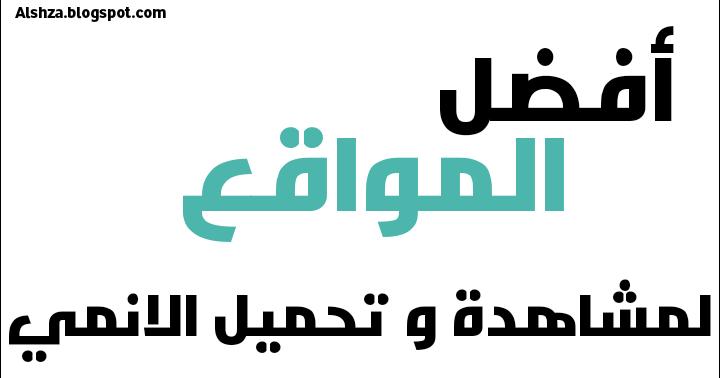 افضل المواقع لمشاهدة الانمي افضل موقع عربي لمشاهدة الانمي افضل موقع عربي لتحميل الانمي موقع انمي افلام انمي مسلسل Tech Company Logos Company Logo Math