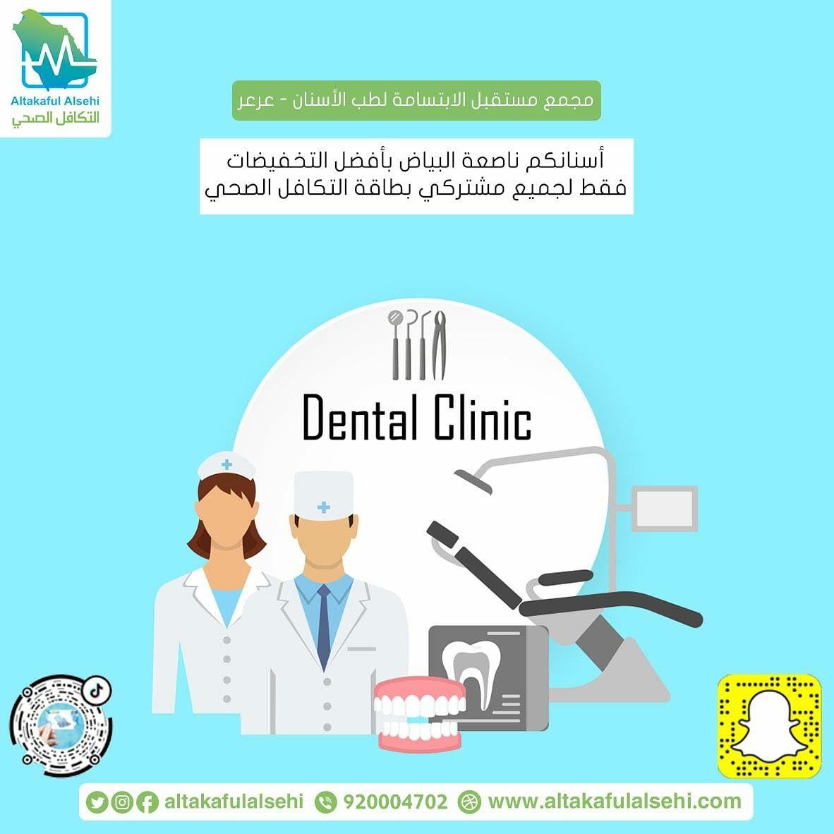 احصل على ابتسامة مميزة في مجمع مستقبل الابتسامة لطب الأسنان في عرعر بخصومات على بطاقة التكافل الصحي Https Bit Ly 3k3rtsz أسنان Dental Clinic Dental Clinic