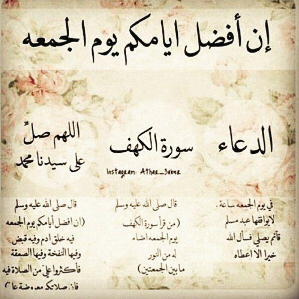 Bilal Bouchemal On Instagram جمعة جمعة مباركة Islamic Phrases Islamic Quotes Islamic Pictures