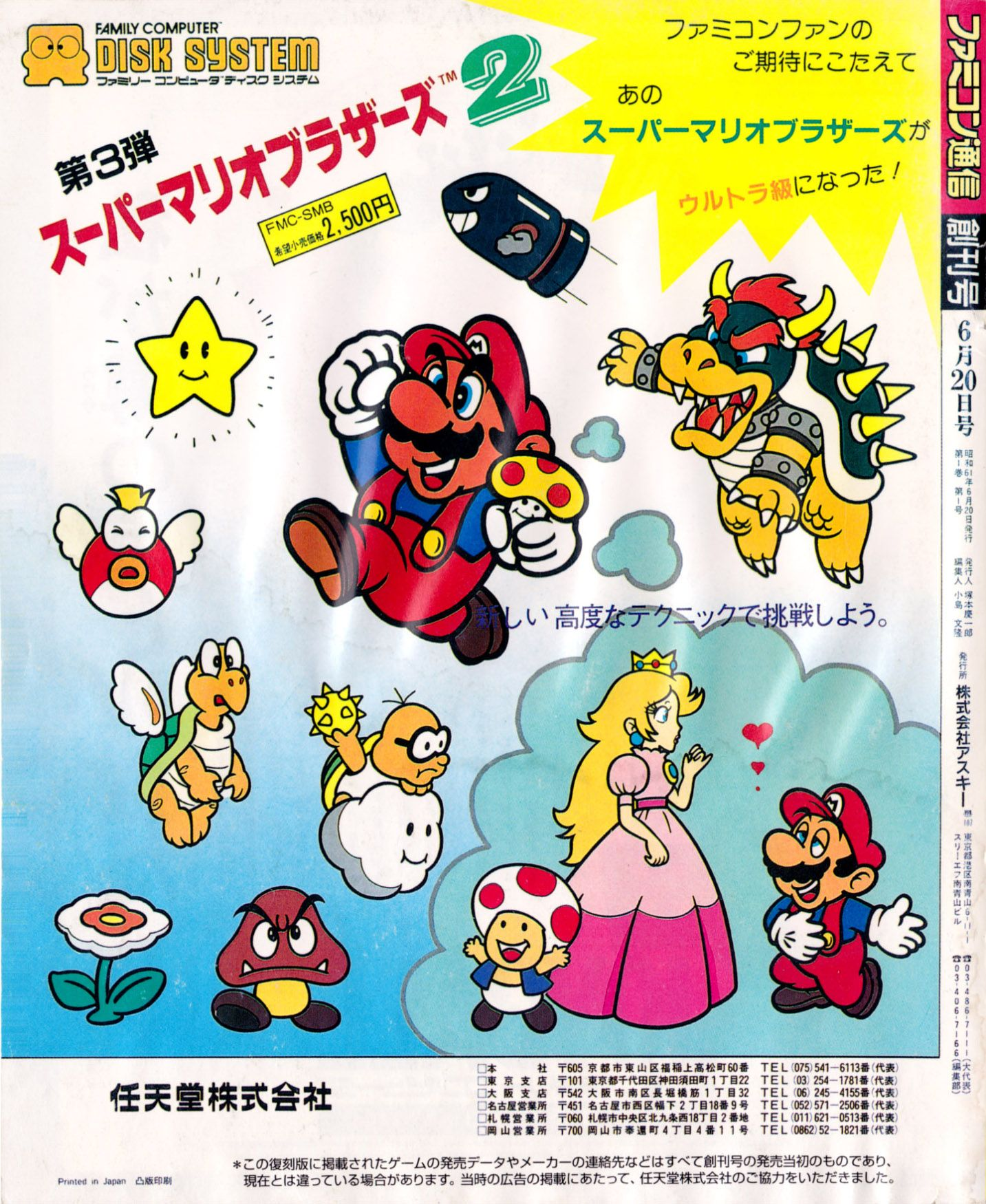 Video Game Ad Of The Day Super Mario Bros 2 J Classic Video