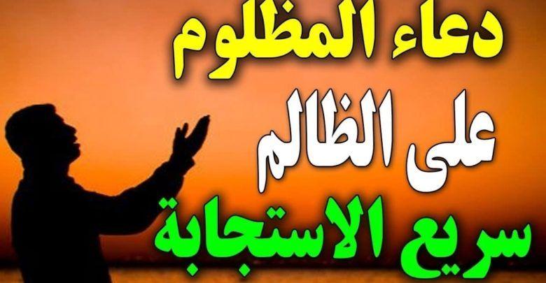 أدعية على الظالم عظيمة جدا دواء للقلوب Quran Quotes Inspirational Duaa Islam Quran Quotes