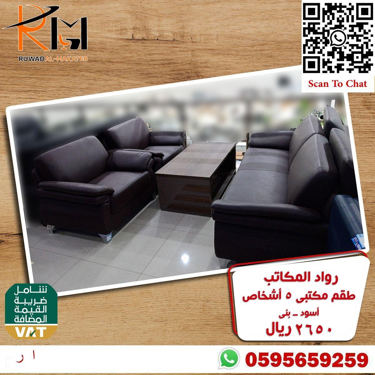 طقم مكتب ٥ اشخاص In 2021 Home Decor Furniture Sofa
