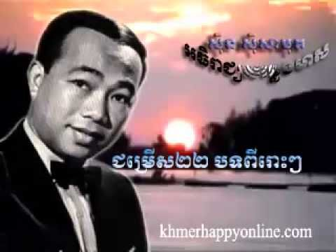 [Non stop] sin sisamuth, Khmer old song,