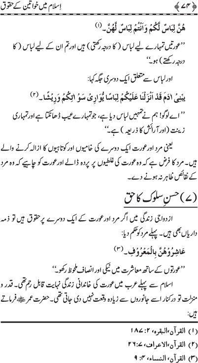Complete Book: Islam main Khawateen K Haqooq ---  Written By: Shaykh-ul-Islam Dr. Muhammad Tahir-ul-Qadri --- Page # 074