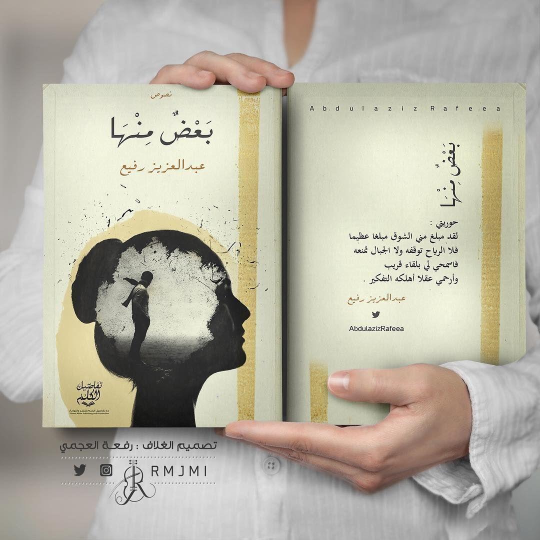تصميم غلاف كتاب غلاف كتاب بعض منها لـ عبدالعزيز رفيع تصميم اغلفة كتب اغلفة كتب Books Inspirational Books Book Club Books