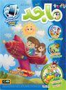 Majid Ae موقع مجلة ماجد Kids Smurfs Character