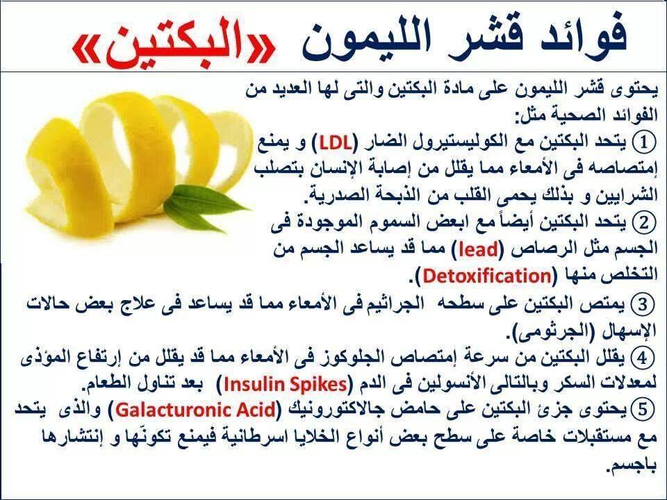 شبكة الوصلة الإجتماعية محمود بيروتي فوائد قشر الليمون Hair Care Recipes Skinca Cooking Recipes
