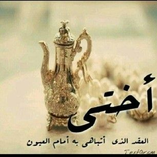 Pin By Somayah Ameen On اختي Sister Love True Words Arabic Words