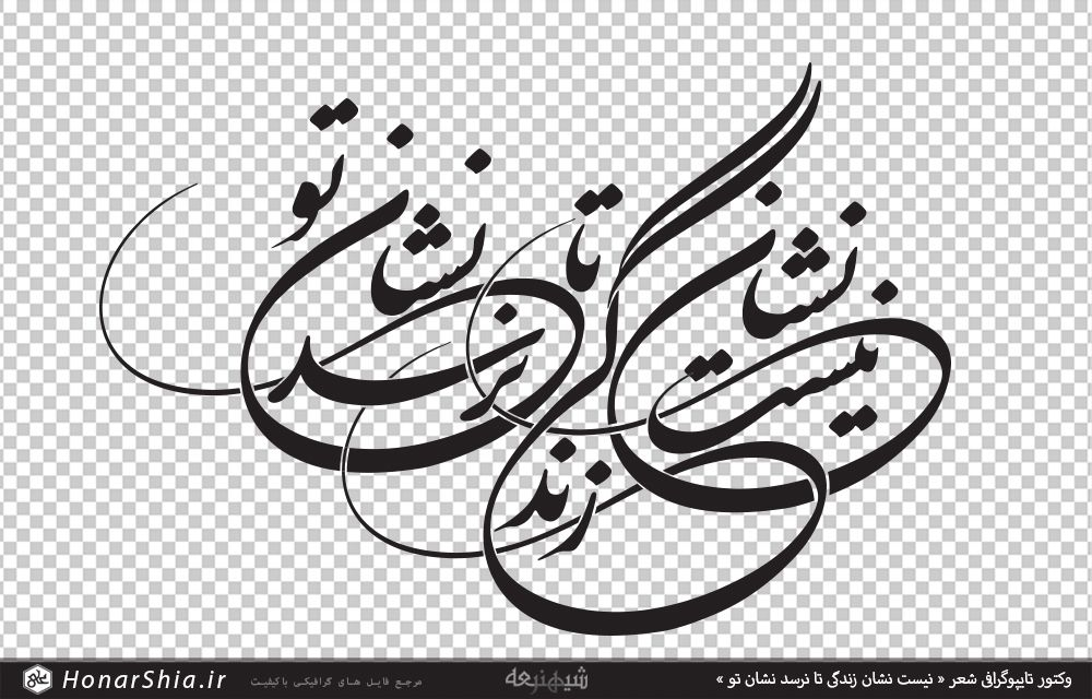 28 طرح بسم الله الرحمن الرحیم با کیفیت بالا برای ورد و تحقیق Islamic Art Calligraphy Islamic Art Arabic Calligraphy Art