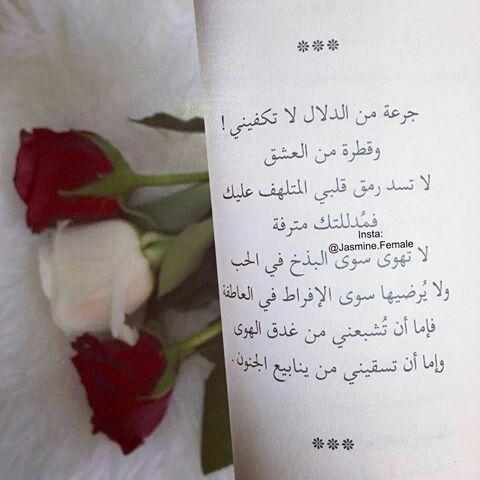 Pin By عبدالرحمن الخزرجي On Lloovvee Love Quotes Arabic Words Arabic Quotes