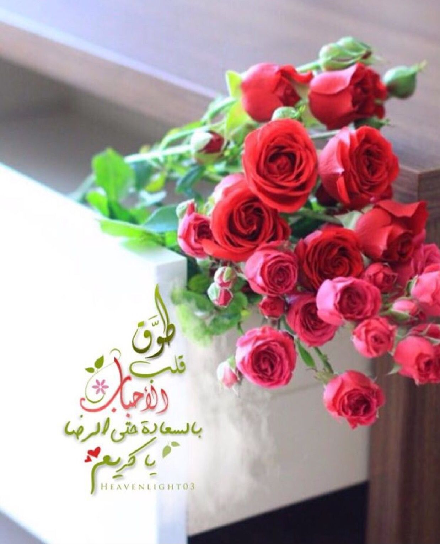 صباح الخيرات لكل منابعيني يارب طوق قلوب أحبتي بالسعادة و الرضا ياكريمn Good Morning Photos Duaa Islam Islam