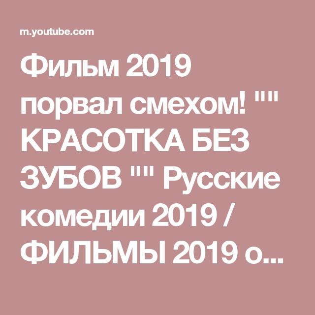 фильм россия боевик криминал ютуб 2019 года Thehumorru
