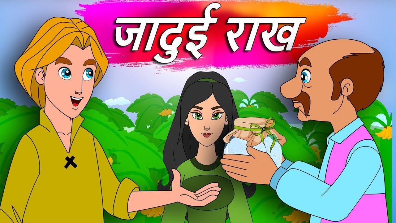 जादुई राख कहानी - Magical Ash Hindi kahaniya