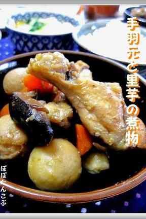 圧力鍋★早っ!!手羽元と里芋の煮物の画像