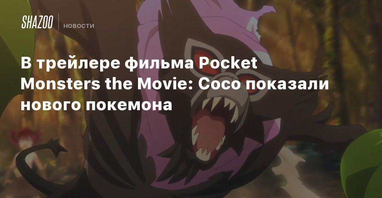 V Trejlere Filma Pocket Monsters The Movie Coco Pokazali Novogo