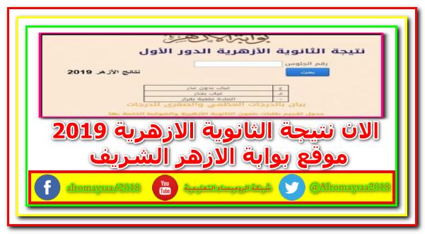 شبكة الروميساء التعليمية الان نتيجة الثانوية الازهرية 2019 من موقع بوابة ال Arabic Quotes Quotes Airline
