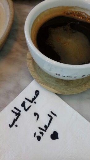 صباح الخير Good Morning Arabic Good Morning Good Night Good Night Messages