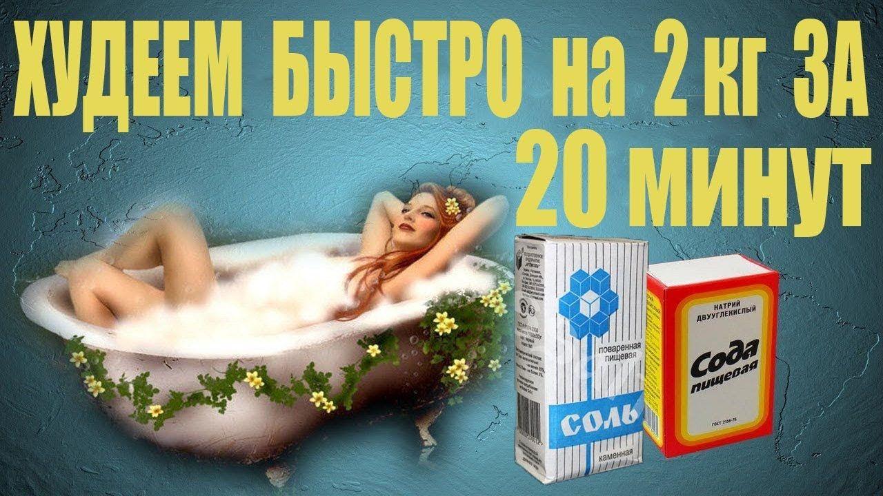 Сода И Ванны Похудение. Содовые ванны: за 10 процедур можно похудеть на 10 кг. Как это работает?