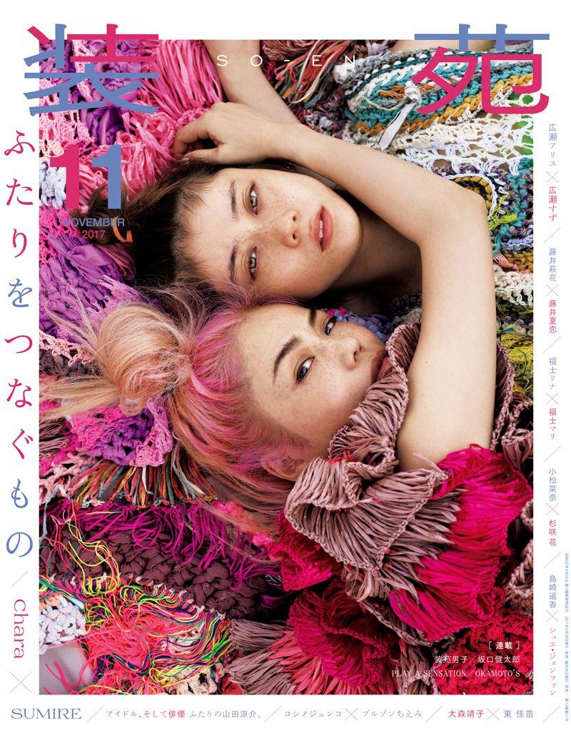 """《CharaとSUMIREが、雑誌の表紙に初めて母娘で登場!『装苑』11月号特集「ふたりをつなぐもの」》  ★広瀬アリスと広瀬すず姉妹や、コシノジュンコとブルゾンちえみのフィーリングでつながるふたり、アイドルと俳優の両側面からみたふたりの山田涼介(Hey! Say! JUMP)など、ここでしか見られない表情とインタビューが満載!  ☆「装苑男子」では、俳優・坂口健太郎が役作りと自分の生き方を重ねて語る。  お互いに刺激や影響を与え合うふたり、競い合うふたり、そしてもちろん、支え合い、愛し合うふたりも。親子や姉妹から、仕事で欠くことのできないパートナーなど、『装苑』11月号ではアーティストやファッションデザイナーなどの表現活動をする方々の中でも、ファッションやクリエイションによってつながる""""ふたり""""に注目しました。流行に左右されない、個性的を持った人たちには、必ずお互いを認め合う、特別な相手が存在しています。強いアイデンティティを持つふたりに聞いた、ふたりだけの話とふたりのポートレートを『装苑』ならではの目線でお届けします。…"""