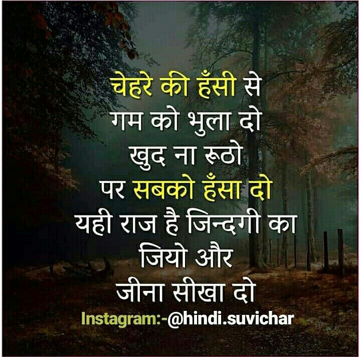Nice Person Quotes In Hindi: Yahi Sahi Zindagi H.. Jiyo Aur Jeene Do...