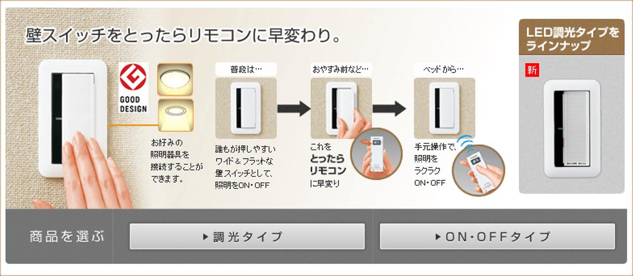 Wc付の主寝室にもガス床暖房 壁のスイッチはとったらリモコン 注文