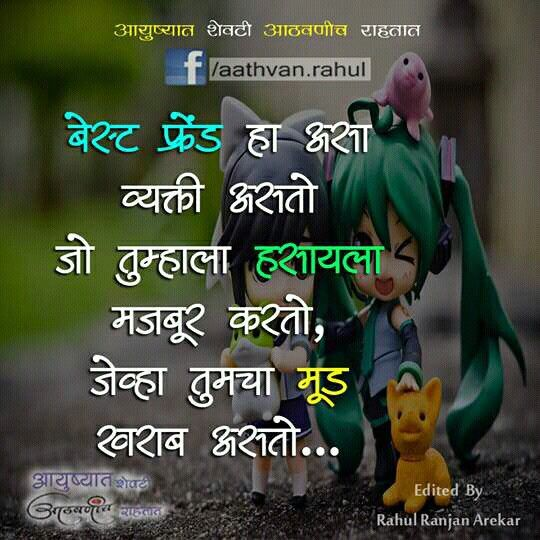 Best Friend Bff Quotes Friendship Quotes Marathi Quotes
