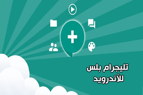 تحميل برنامج تليجرام بلس Telegram plus apk لفتح حساب ثاني على نفس