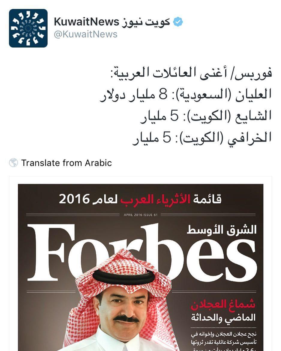 Instagram Photo By Kuwaitnews كويت نيوز Apr 17 2016 At 8 43am Utc Instagram Posts Instagram Instagram Photo