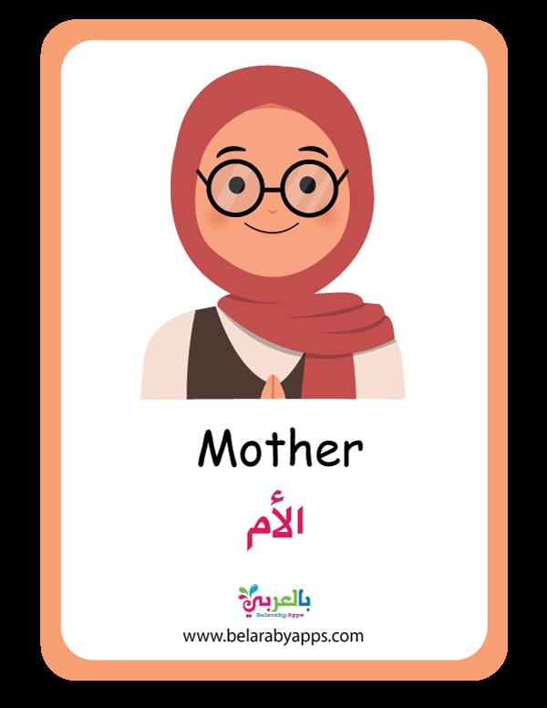 بطاقات تعليم الأطفال أفراد العائلة فلاش كارد عائلتي أسرتي بالعربي نتعلم In 2021 Childhood Vault Boy Family Guy