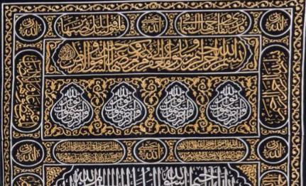 بالصور تعرف على الآيات المكتوبة على ستارة باب الكعبة صحيفة غراس الالكترونية Home Decor Decor Rugs