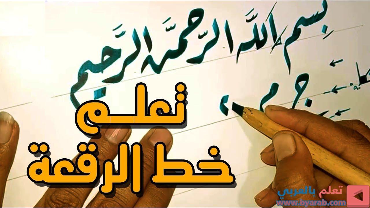 الحلقة الثالثة تعلم أساسيات خط الرقعة مع الخطاط محمد أبوالمجد Tech Company Logos Company Logo Amazon Logo