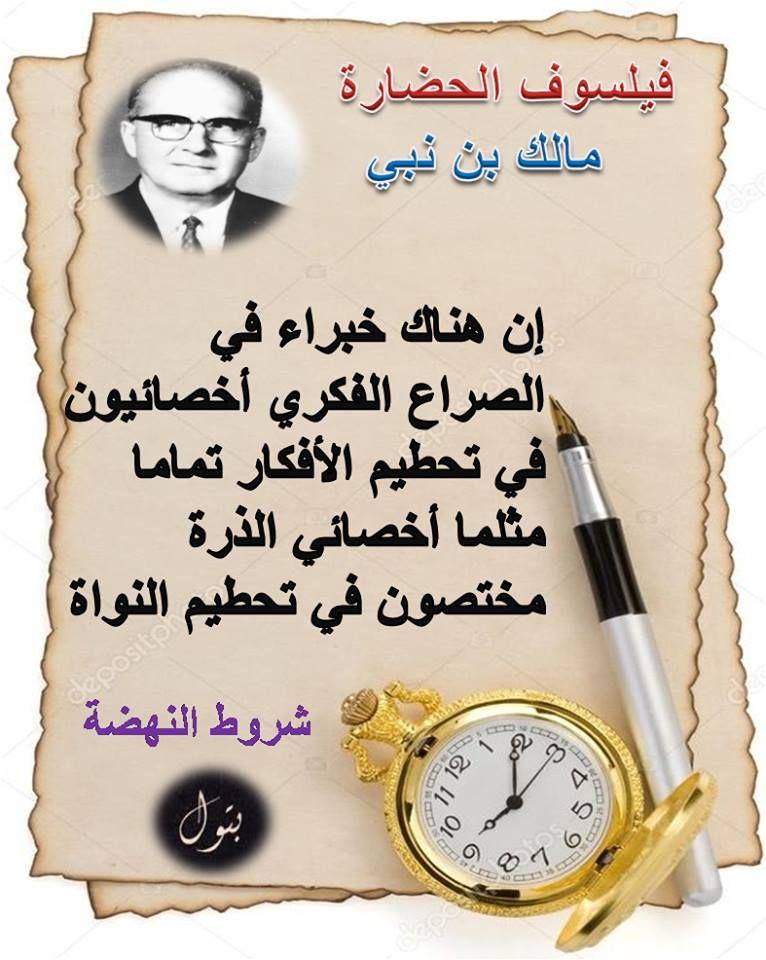 مالك بن نبي Bracelet Watch Accessories Bracelets
