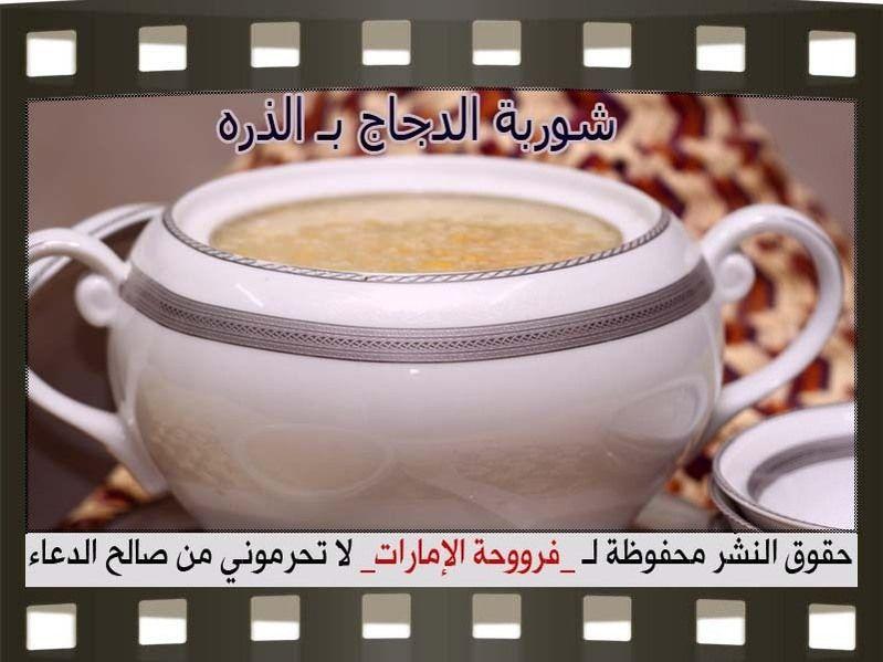 شوربة الدجاج بالذرة بالخطوات المصورة Chicken Corn Soup Corn Soup Recipes