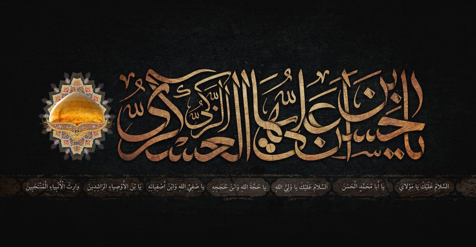 استشهاد الامام الحسن العسكري عليه السلام Islamic Art Pebble Painting Art