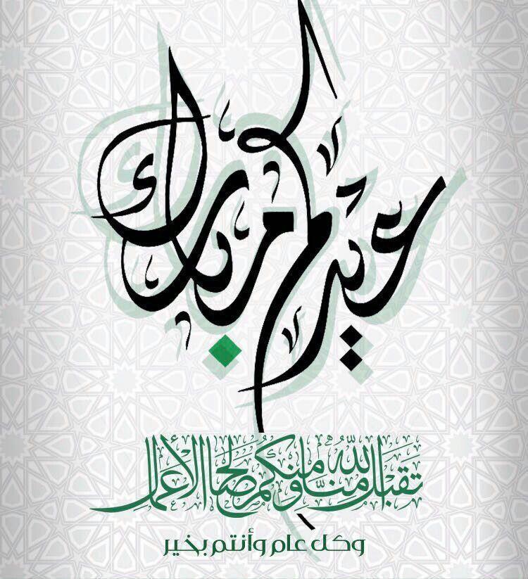 Pin By Ramya On شهر رمضان المبارك و الحج العمرة Eid Cards Eid Stickers Eid Greetings