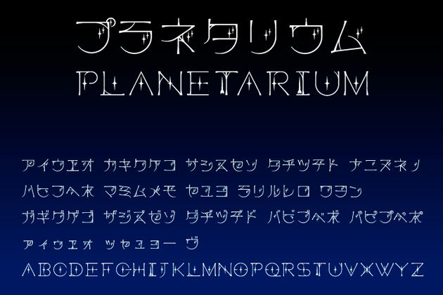 カタカナ 欧文フォント プラネタリウム 無料フォント 日本語フォント フォント