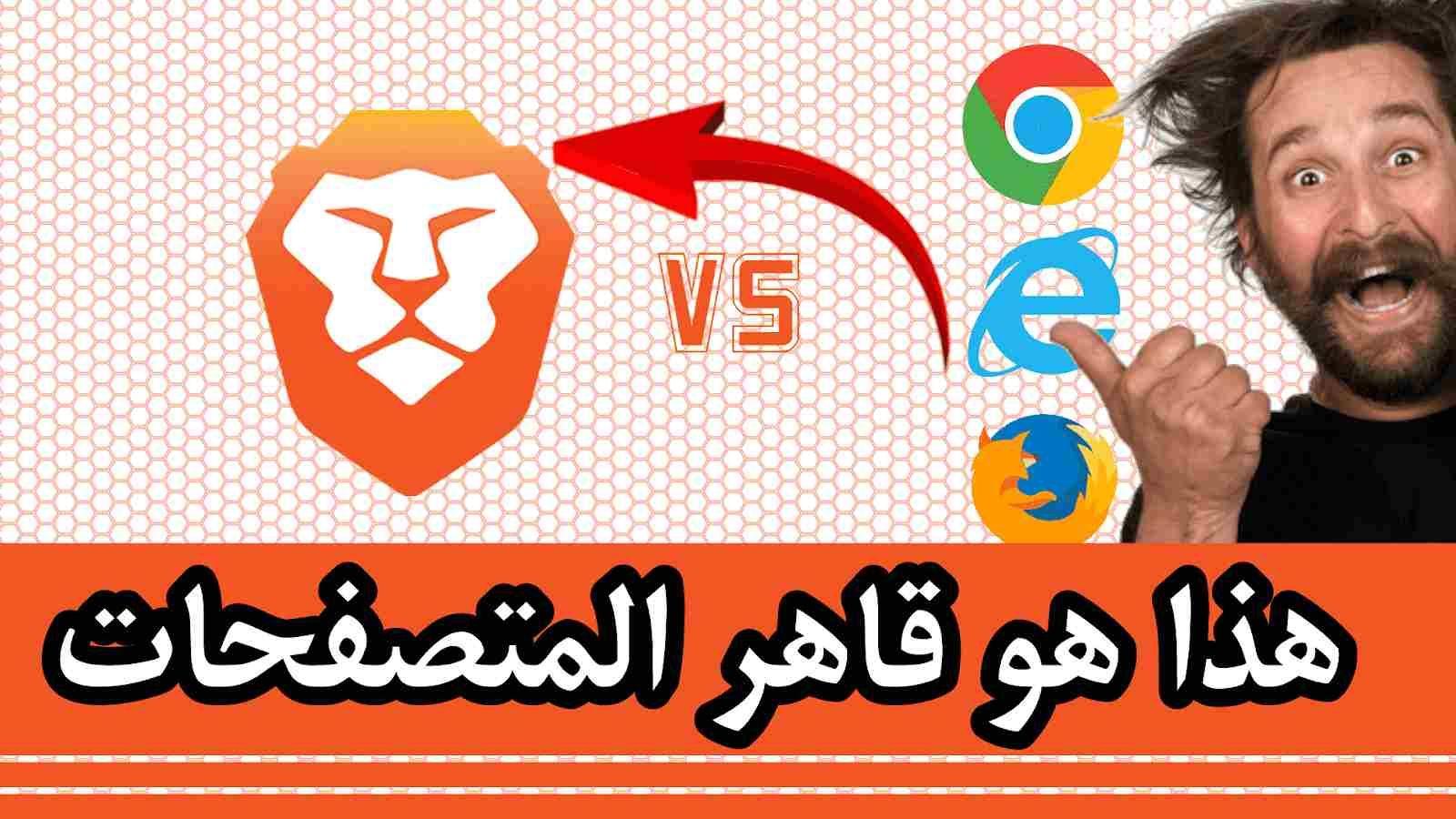 تحميل أفضل متصفح لهواتف الأندرويد ومنافس جوجل كروم بإمتياز Brave Browser Browser Brave