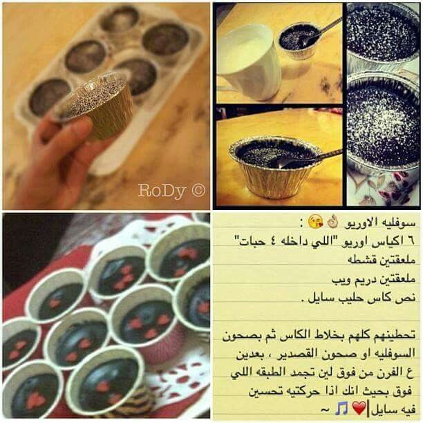 Pin By Mano Bas On Sweety Dessert Ingredients Arabic Food Coffee Addict