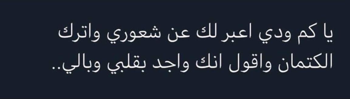 Pin By Re0o0ry ه م س ات ع اب ر ة On مشاعر Feelings In 2021 Calligraphy Arabic Calligraphy