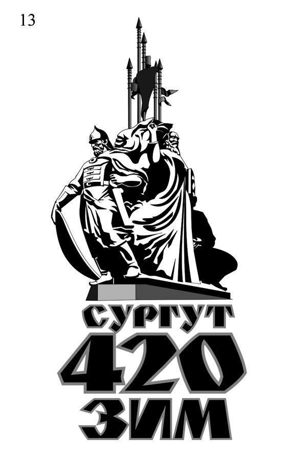 Открытки сургуту 425 лет