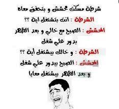 لعشاق الضحك وقراءة النكت بجميع اللهجات المصرية واللبنانية و الخليجية تابعونا بشكل يومي متجدد للحصول علي اجمل النكات المضحكة نكت محششي Ecards Memes Ecard Meme