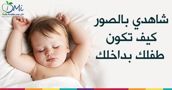 كويز تفاصيل مميزة عن مراحل نمو الجنين من أمتع المعلومات أثناء فترة الحمل هي معرفة تفاصيل حركة و نمو الجنين فهي تزيد القلب إيمانا بإبداع Baby Face Face Quiz