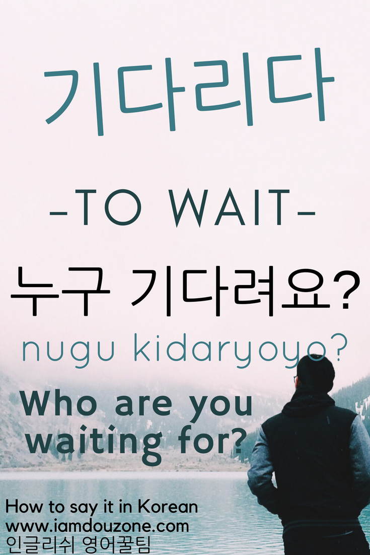 How to say wait in spanish language