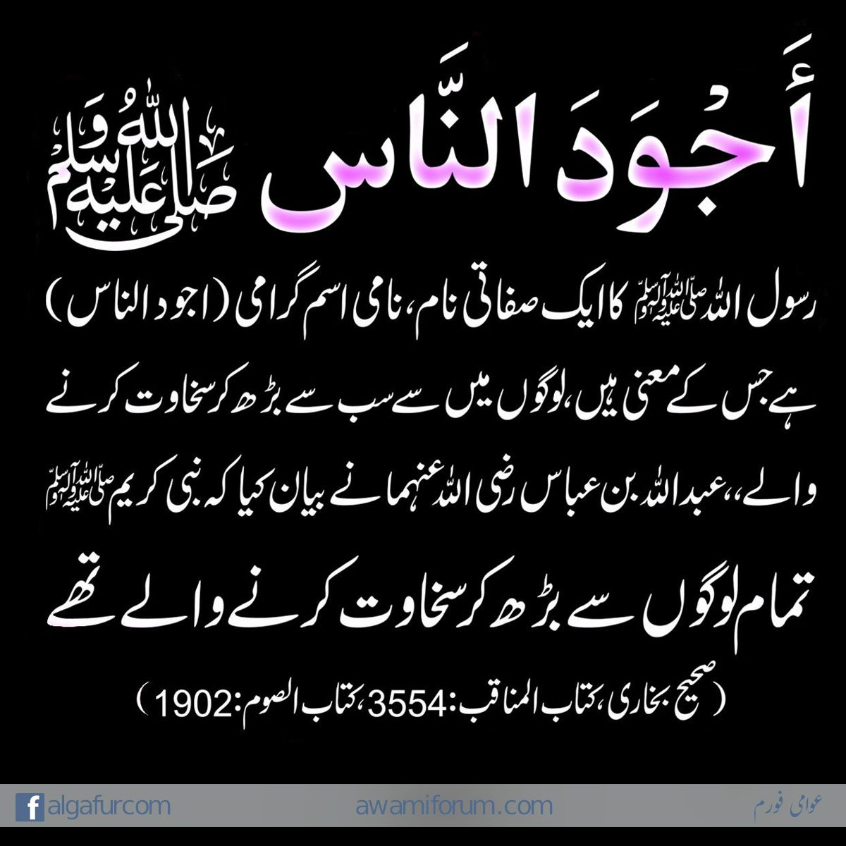 Pin On Prophet Muhammad Sallallaho Aleihi Wa Aalehee Wasallam