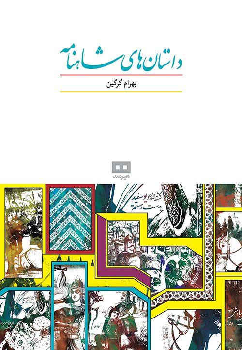 داستان های شاهنامه را به هر زبان که بگوییم زیباست این بار این داستان ها به نثر شما را با ماجرای سلحشوری و دلاوری ایرانیان آشنا می Good Books Storybook Books