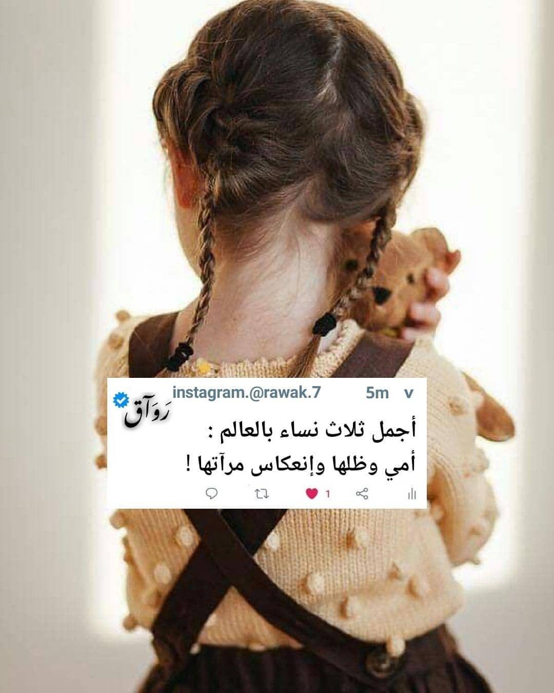 رحمك الله يا أمي Cool Words I Love You Mama Words